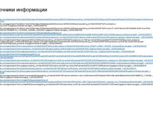 Источники информации https://yandex.ru/images/search?text=типы%20ротовых%20ап