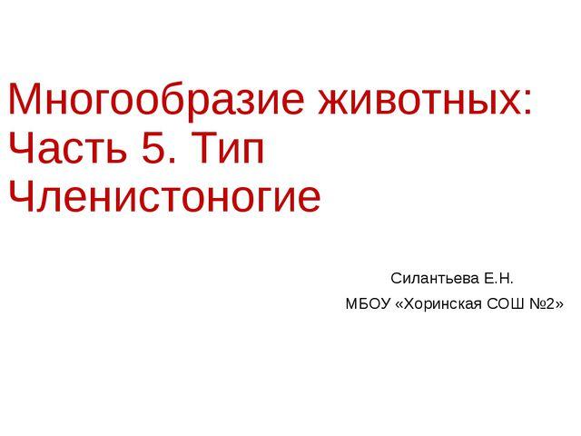Многообразие животных: Часть 5. Тип Членистоногие Силантьева Е.Н. МБОУ «Хорин...