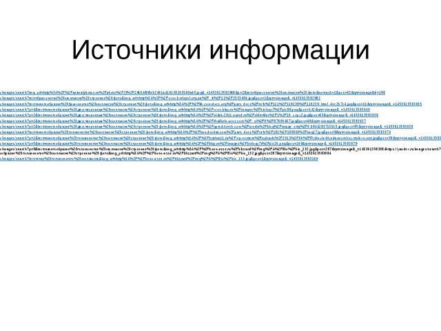 Источники информации https://yandex.ru/images/search?img_url=http%3A%2F%2Fani...