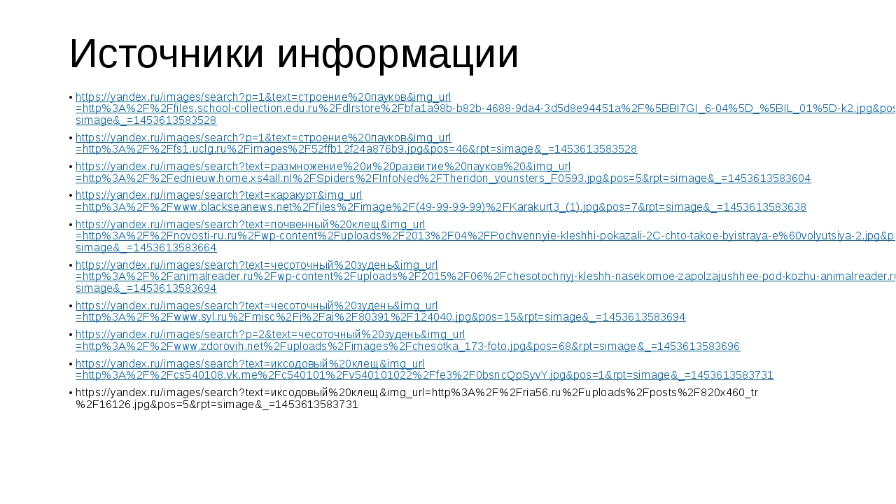 Источники информации https://yandex.ru/images/search?p=1&text=строение%20паук...