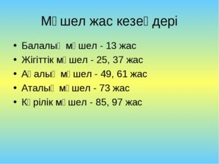 Мүшел жас кезеңдері Балалық мүшел - 13 жас Жігіттік мүшел - 25, 37 жас Ағалық