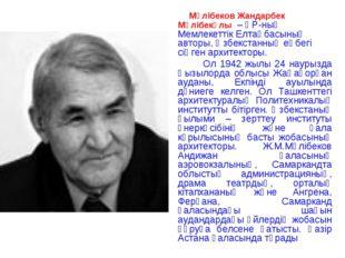 Мәлібеков Жандарбек Мәлібекұлы – ҚР-ның Мемлекеттік Елтаңбасының авторы, Өзб
