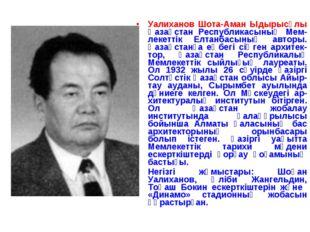 Уалиханов Шота-Аман Ыдырысұлы Қазақстан Республикасының Мем-лекеттік Елтанбас