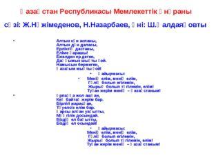 Қазақстан Республикасы Мемлекеттік әнұраны сөзі: Ж.Нәжімеденов, Н.Назарбаев,
