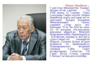 Шакен Ниязбеков – Қазақстан Мемлекеттік Туының авторы және суретші. Ол 1938