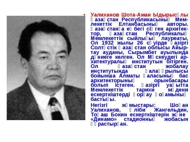Уалиханов Шота-Аман Ыдырысұлы Қазақстан Республикасының Мем-лекеттік Елтанбас...
