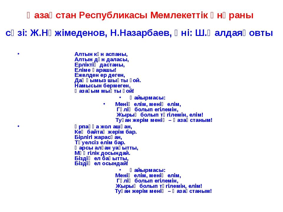 Қазақстан Республикасы Мемлекеттік әнұраны сөзі: Ж.Нәжімеденов, Н.Назарбаев,...