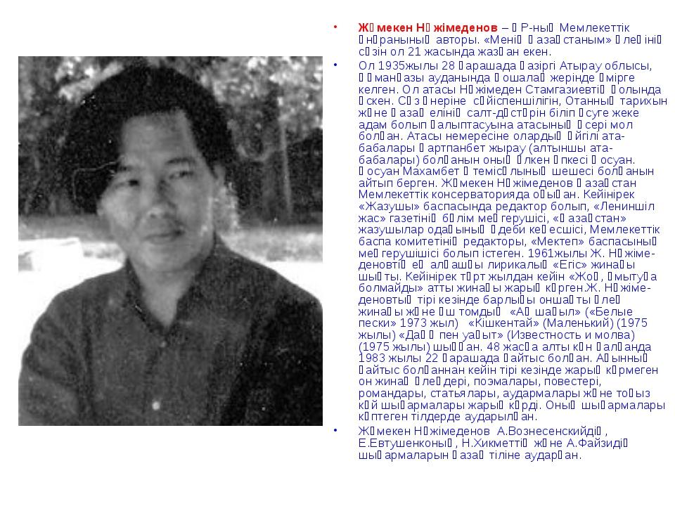 Жұмекен Нәжімеденов – ҚР-ның Мемлекеттік әнұранының авторы. «Менің Қазақстаны...