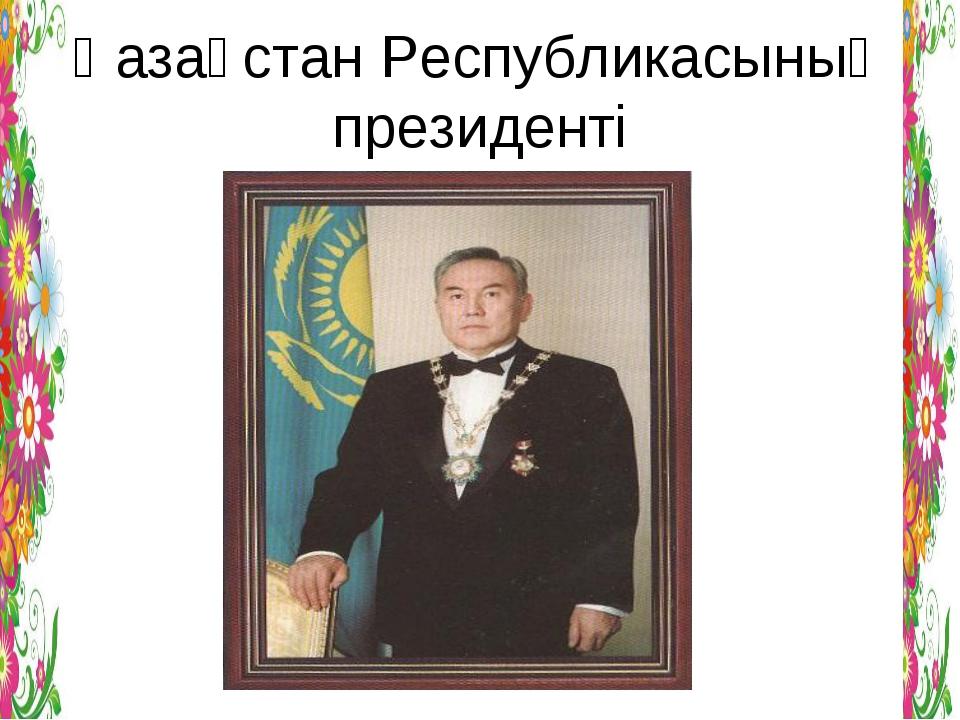 Қазақстан Республикасының президенті