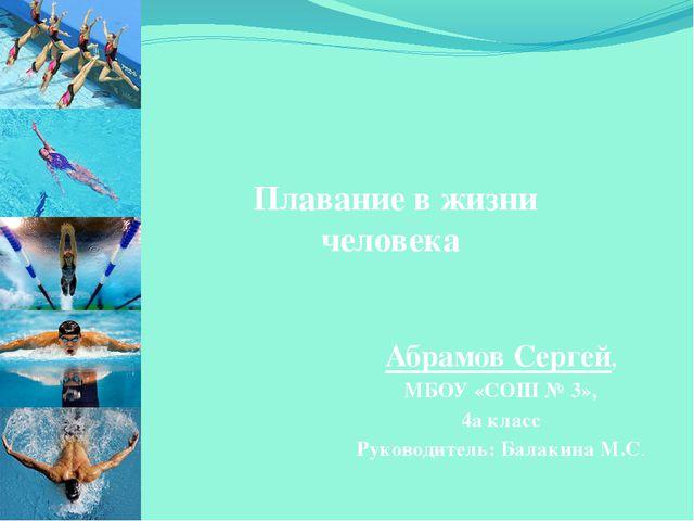 Плавание в жизни человека Абрамов Сергей, МБОУ «СОШ № 3», 4а класс Руководит...