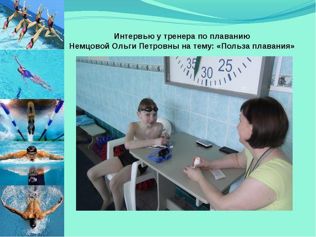 Интервью у тренера по плаванию Немцовой Ольги Петровны на тему: «Польза плава...