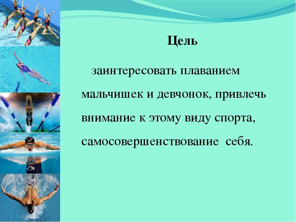 Цель заинтересовать плаванием мальчишек и девчонок, привлечь внимание к этом...