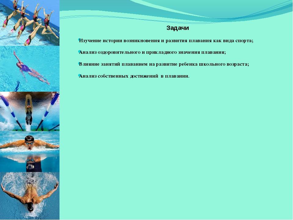 Задачи Изучение истории возникновения и развития плавания как вида спорта; А...
