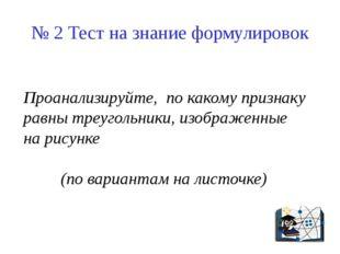 № 2 Тест на знание формулировок Проанализируйте, по какому признаку равны тре