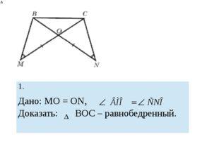 1. Дано:MO=ON, Доказать: BOC– равнобедренный.