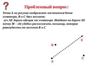 Проблемный вопрос: Точка А на рисунке изображает местонахождение элеватора,