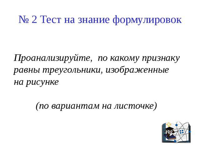 № 2 Тест на знание формулировок Проанализируйте, по какому признаку равны тре...