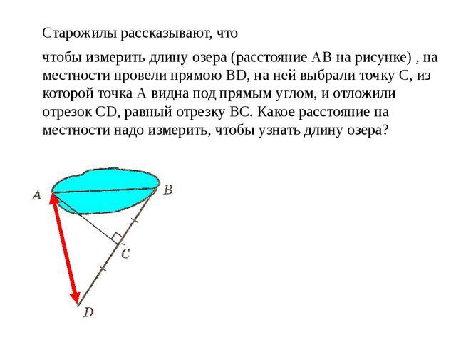 Старожилы рассказывают, что чтобы измерить длину озера (расстояние АВ на рису...