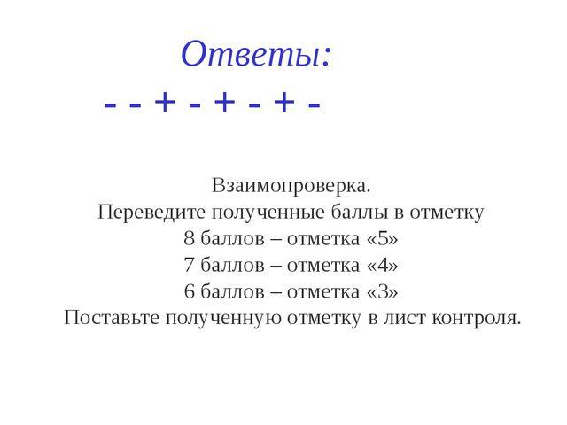 Ответы: - - + - + - + - Взаимопроверка. Переведите полученные баллы в отметк...