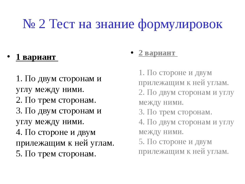 № 2 Тест на знание формулировок 1 вариант 1. По двум сторонам и углу между...