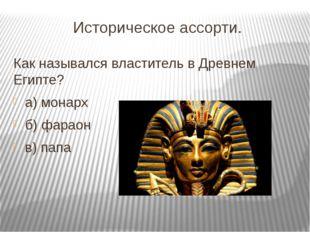 Историческое ассорти. Как назывался властитель в Древнем Египте? а) монарх б)