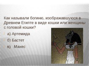Как называли богиню, изображавшуюся в Древнем Египте в виде кошки или женщин