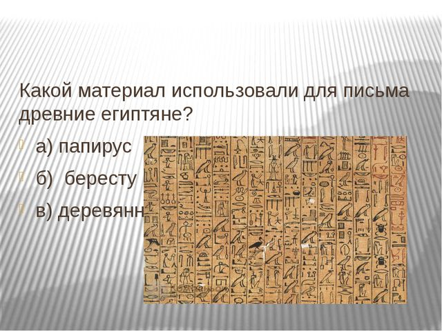 Какой материал использовали для письма древние египтяне? а) папирус б) бере...
