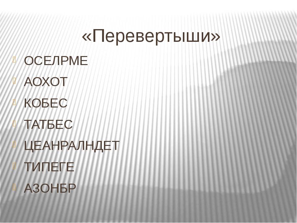 «Перевертыши» ОСЕЛРМЕ АОХОТ КОБЕС ТАТБЕС ЦЕАНРАЛНДЕТ ТИПЕГЕ АЗОНБР