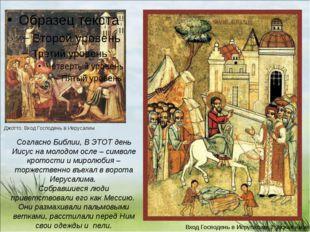 Согласно Библии, В ЭТОТ день Иисус на молодом осле – символе кротости и миро