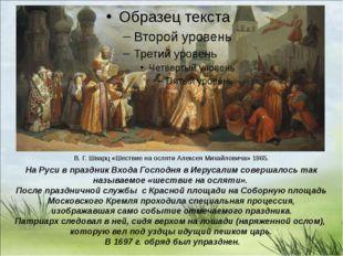В. Г. Шварц «Шествие на осляти Алексея Михайловича» 1865. На Руси в праздник