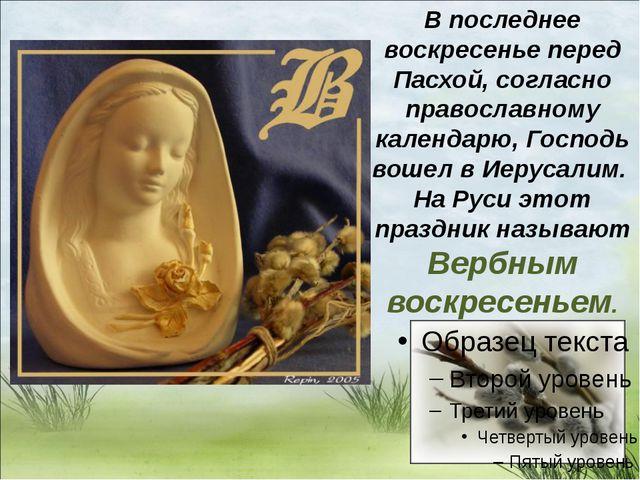 В последнее воскресенье перед Пасхой, согласно православному календарю, Госп...
