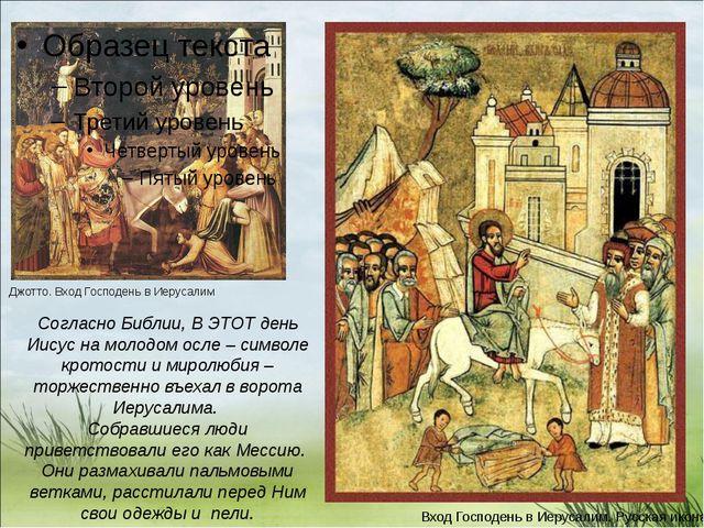 Согласно Библии, В ЭТОТ день Иисус на молодом осле – символе кротости и миро...