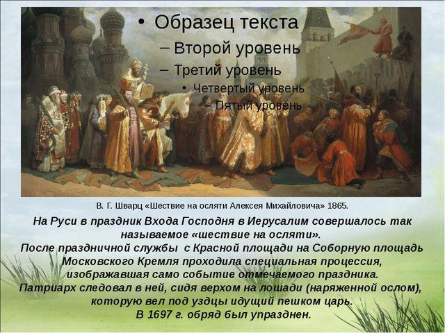 В. Г. Шварц «Шествие на осляти Алексея Михайловича» 1865. На Руси в праздник...