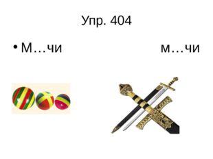 Упр. 404 М…чи м…чи