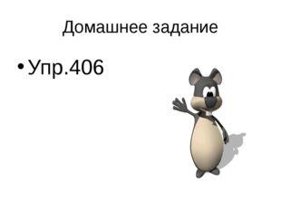 Домашнее задание Упр.406