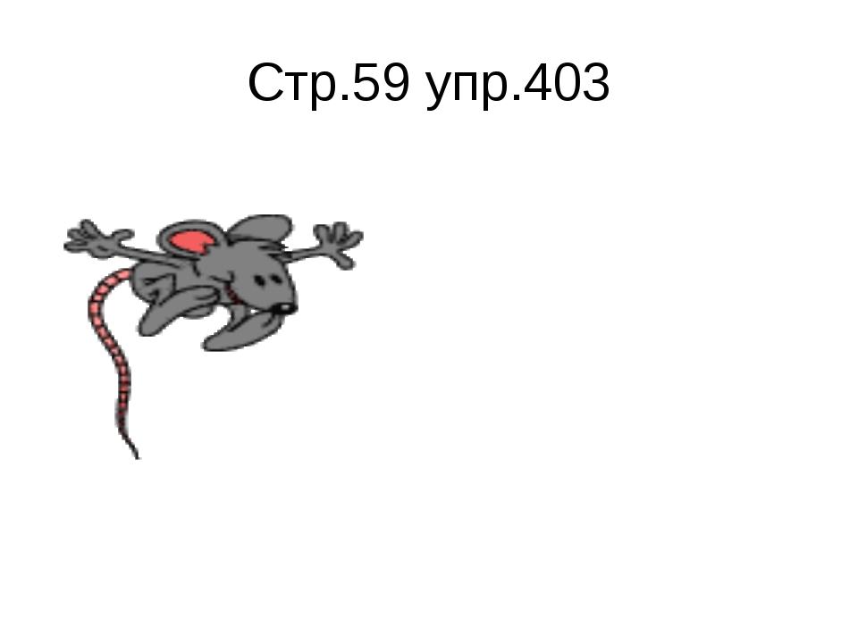 Стр.59 упр.403