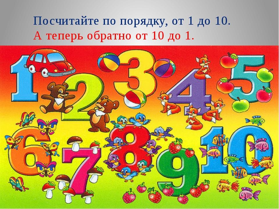 Посчитайте по порядку, от 1 до 10. А теперь обратно от 10 до 1.