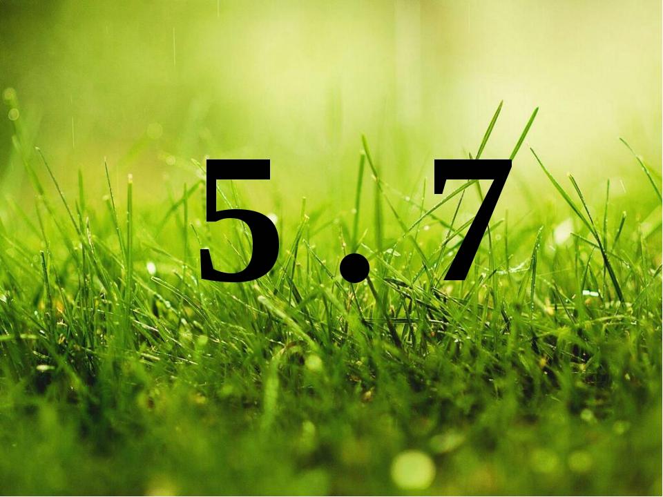 5 . 7
