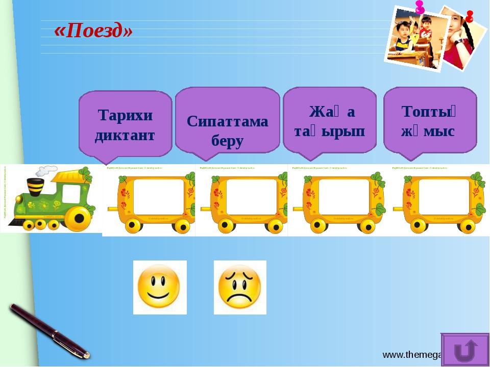 «Поезд» Тарихи диктант Сипаттама беру Жаңа тақырып Топтық жұмыс www.themegall...