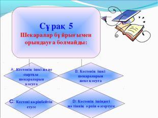 Сұрақ 5 Шекаралар бұйрығымен орындауға болмайды: А: Кестенің ішкі және сыртқ
