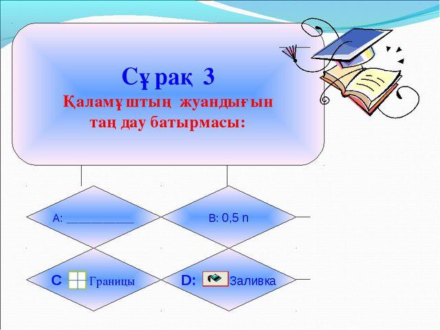 Сұрақ 3 Қаламұштың жуандығын таңдау батырмасы: А: ___________ B: 0,5 n C : Г...