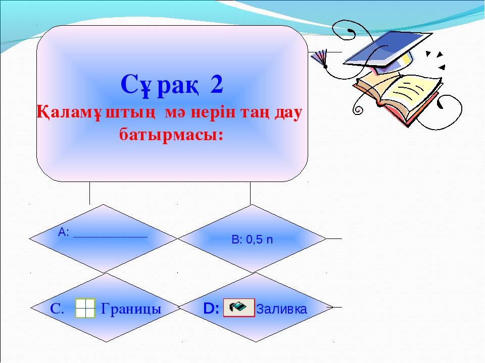 Сұрақ 2 Қаламұштың мәнерін таңдау батырмасы: А: ___________ B: 0,5 n С. Гран...