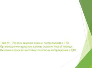 Тема №1. Порядок оказания помощи пострадавшим в ДТП. Организационно-правовые