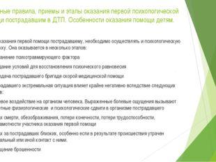 Основные правила, приемы и этапы оказания первой психологической помощи постр