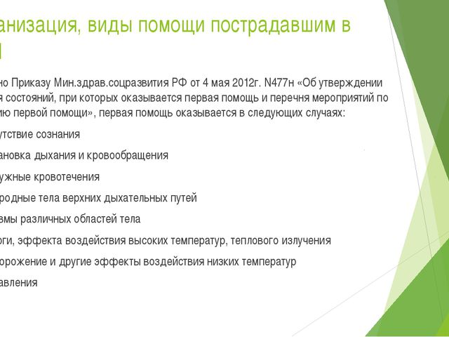 Организация, виды помощи пострадавшим в ДТП Согласно Приказу Мин.здрав.соцраз...