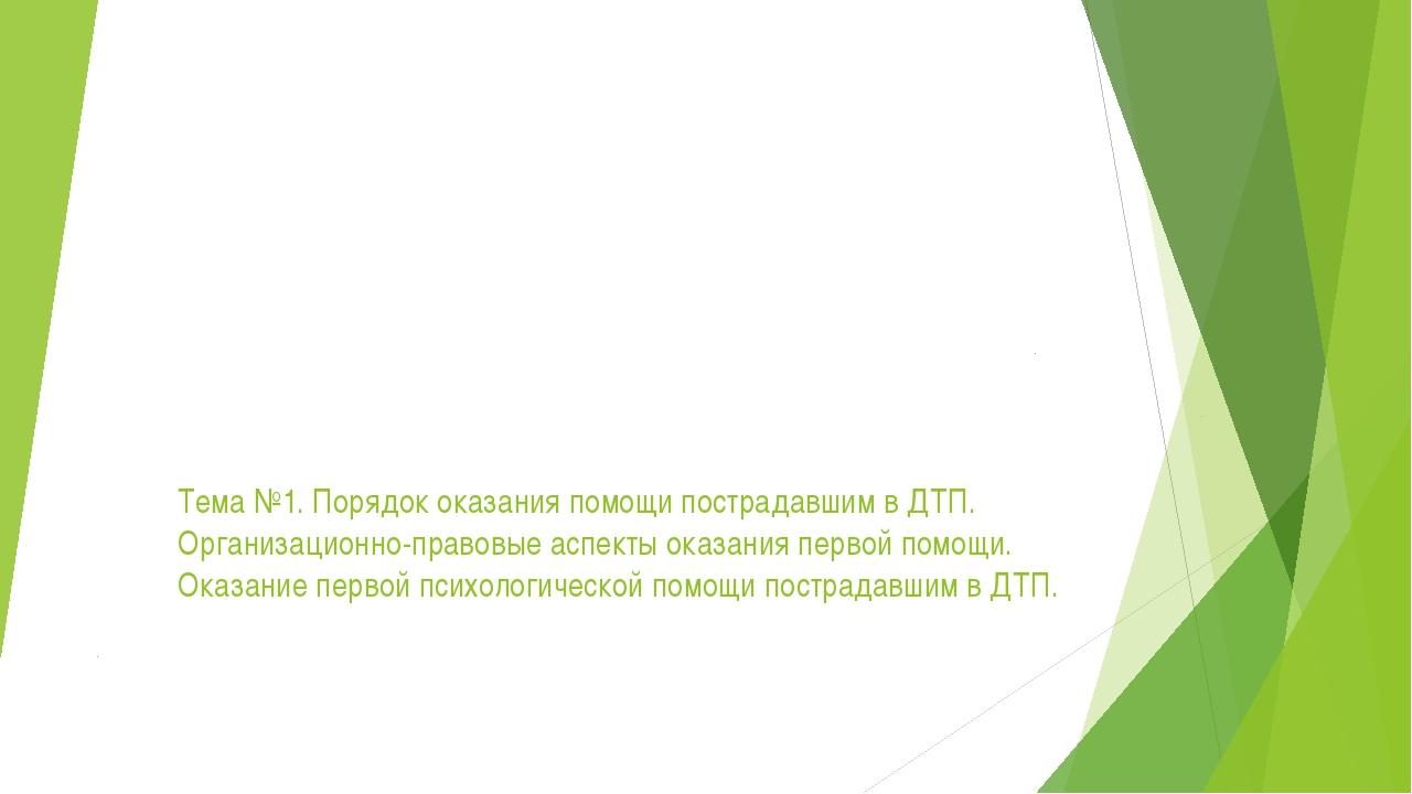 Тема №1. Порядок оказания помощи пострадавшим в ДТП. Организационно-правовые...