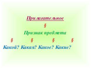 Прилагательное ↓ Признак предмета ↓ ↓ ↓ ↓ Какой? Какая? Какое? Какие?