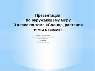Быкова Раиса Петровна высшая квалификационная категория МБОУ «СОШ №1» г. Каши