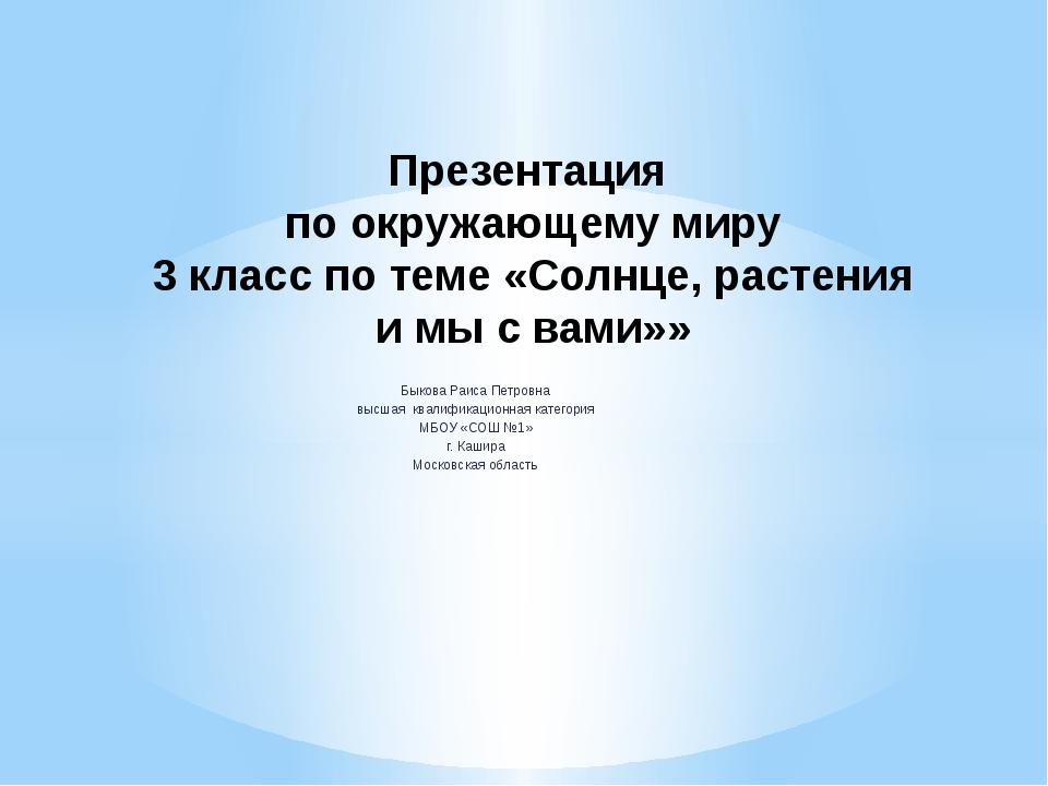 Быкова Раиса Петровна высшая квалификационная категория МБОУ «СОШ №1» г. Каши...