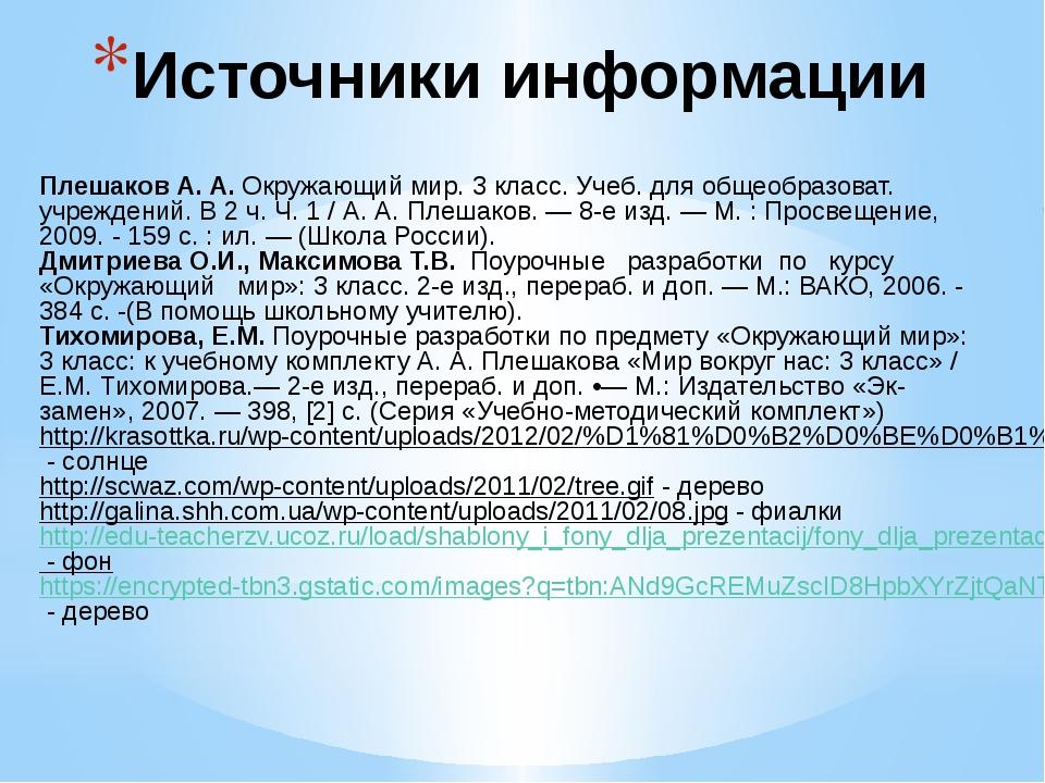 Источники информации Плешаков А. А. Окружающий мир. 3 класс. Учеб. для общеоб...